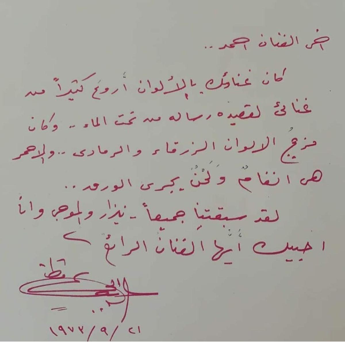 خطاب شكر من عبد الحليم حافظ إلى الفنان التشكيلي أحمد شيحا - الشرق