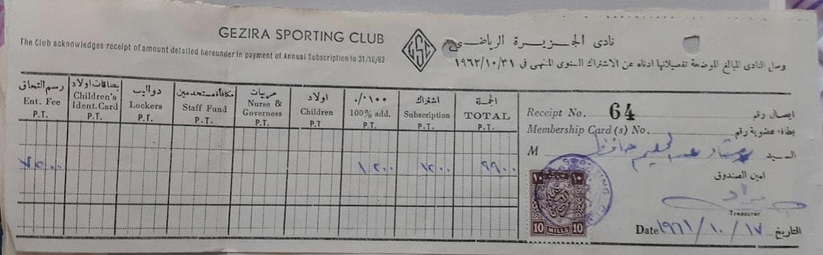 صورة من إيصال اشتراك عبد الحليم حافظ في نادي الجزيرة الرياضي - الشرق
