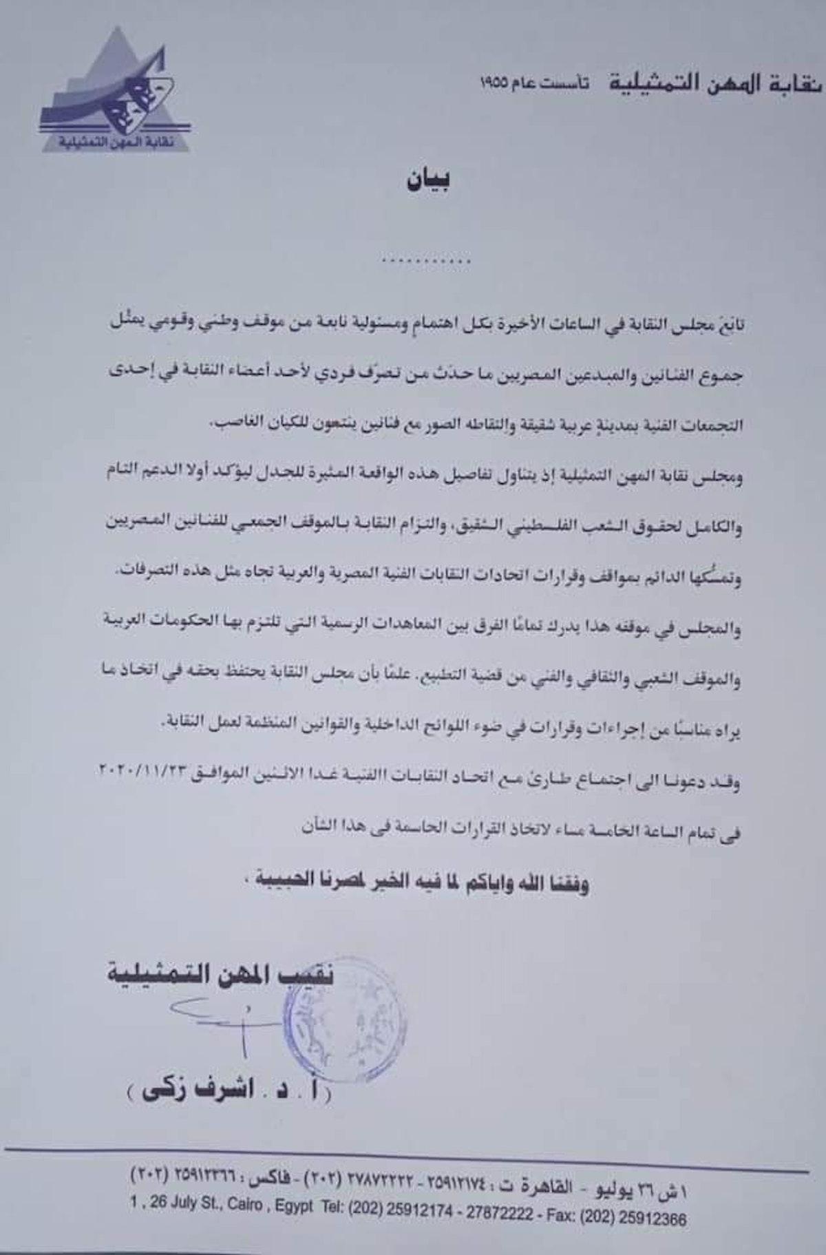 صورة ضوئية من بيان نقابة المهن التمثيلية المصرية - الشرق