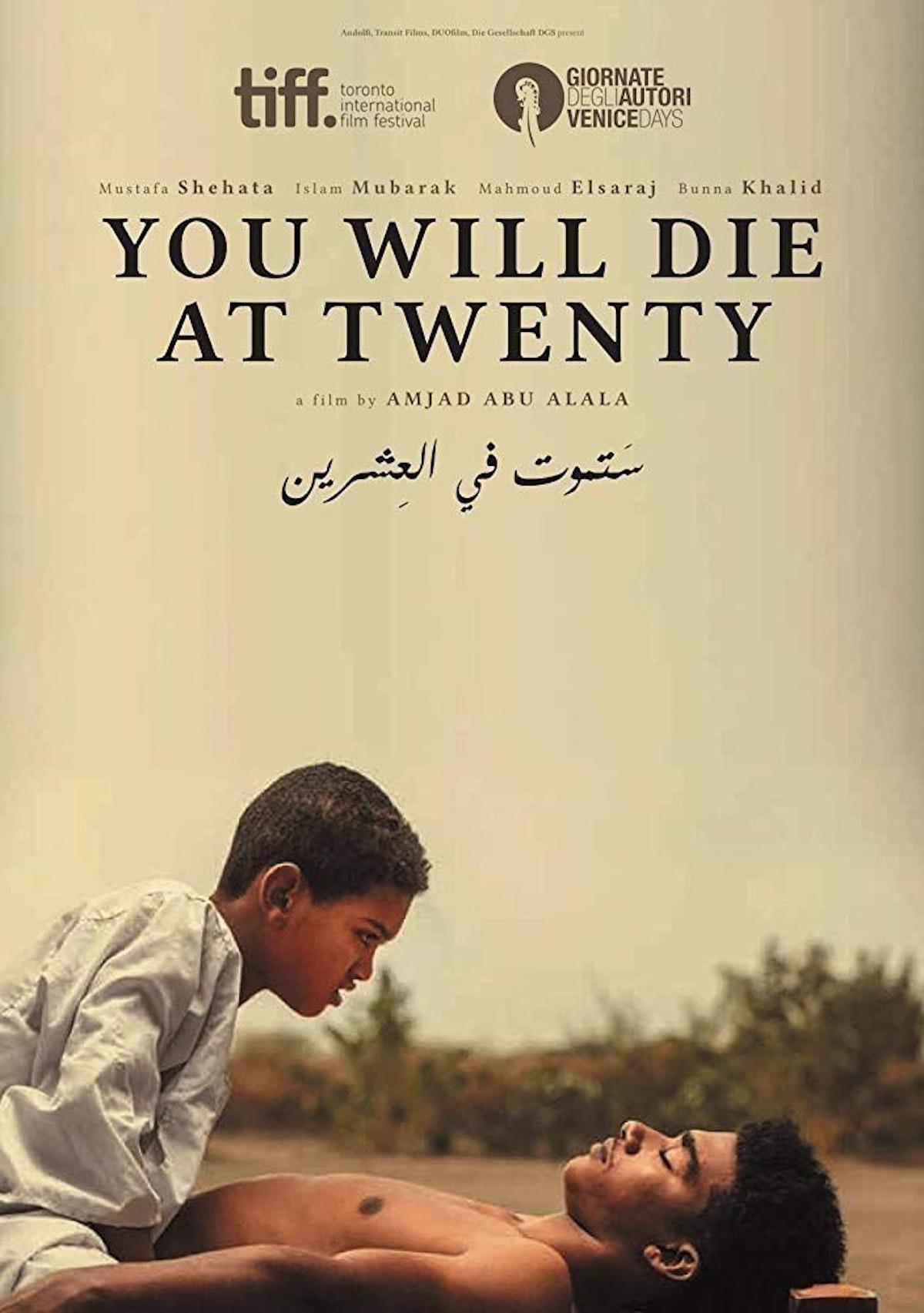 ملصق الفيلم السوداني الذي لقي نجاحاً عالمياً - إندبندنت عربية