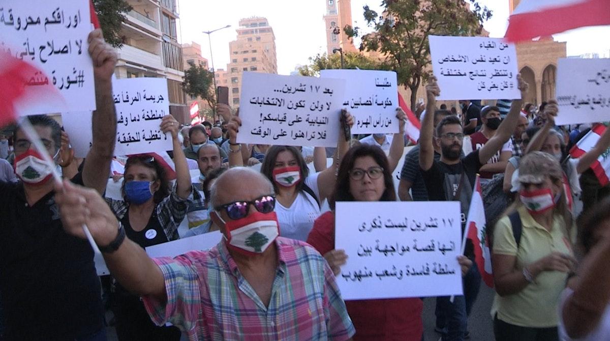 متظاهرون وسط العاصمة بيروت - 17 أكتوبر 2020 -