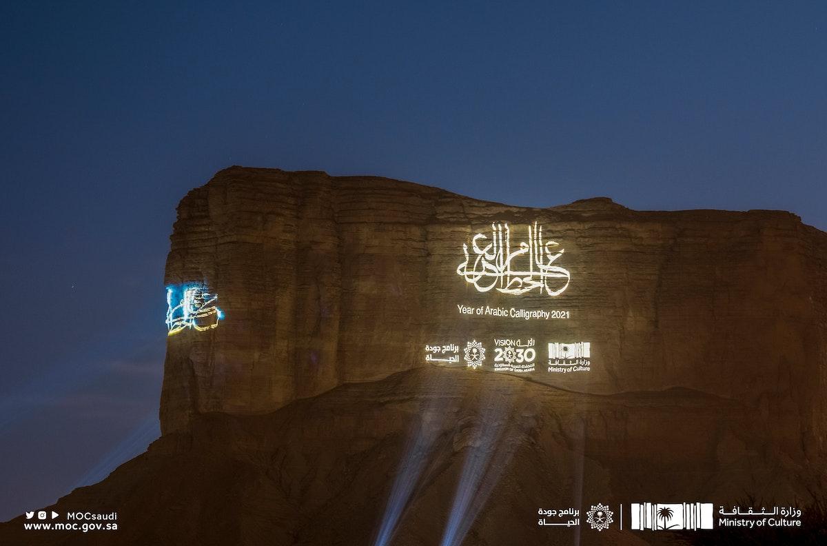 هوية عام الخط العربي على قمة جبل طويق في السعودية - twitter/mocsaudi
