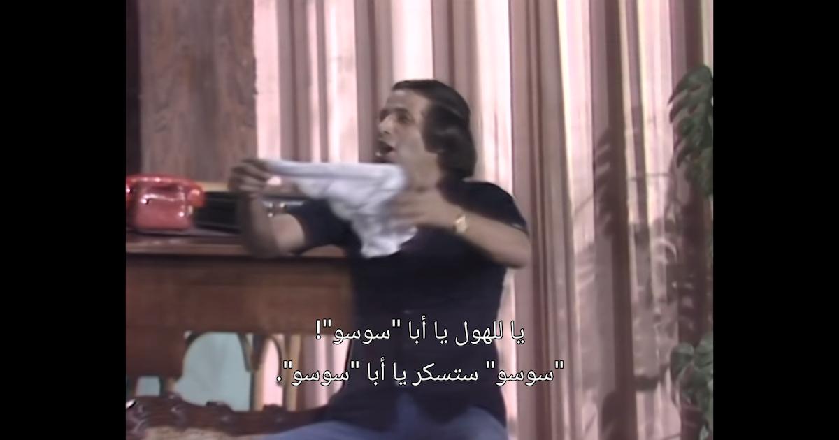 سعيد صالح في مشهد من مسرحية