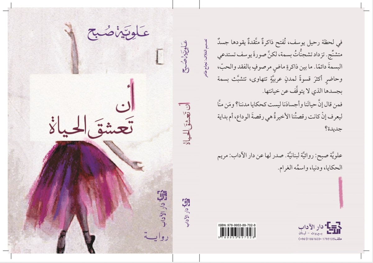 """غلاف رواية """"أن تعشق الحياة"""" للكاتبة اللبنانية علوية صبح - الشرق"""